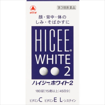 ハイシーホワイト2 180錠[第3類医薬品]