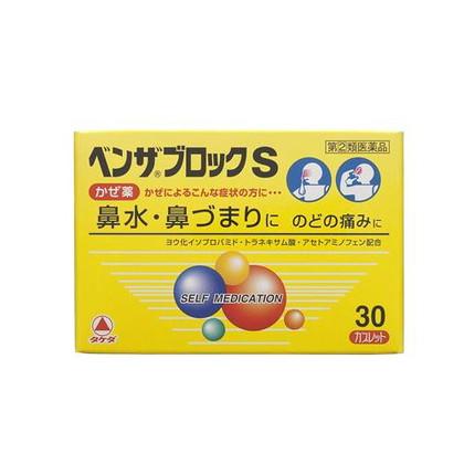 ベンザブロックS 30カプレット[指定第2類医薬品]