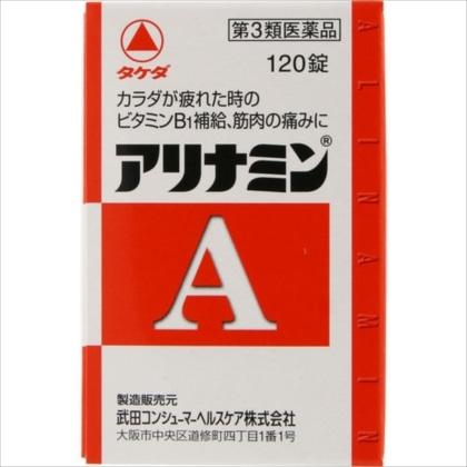 アリナミンA 120錠[第3類医薬品]