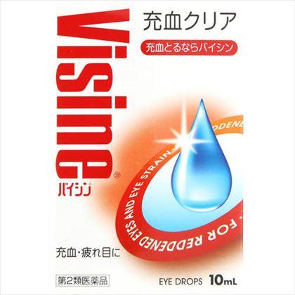 バイシン 10ml[第2類医薬品]