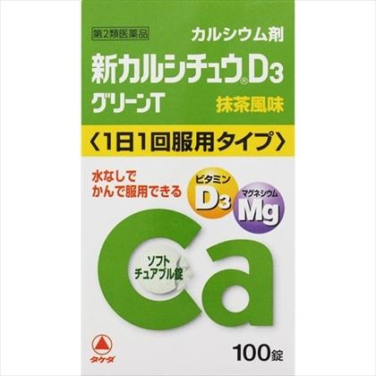 新カルシチュウD3 グリーンT 100錠[第2類医薬品]