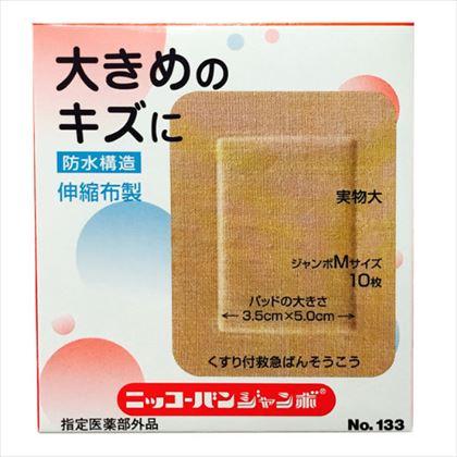 [指定医薬部外品] ニッコーバンNo.133
