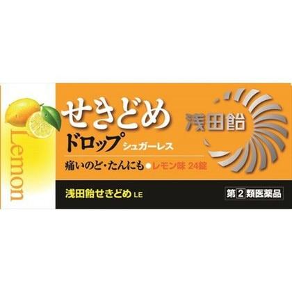 浅田飴せきどめLE〈レモン味〉 24錠[指定第2類医薬品]