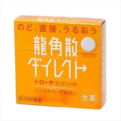 龍角散ダイレクトトローチ マンゴー 20錠 [第3類医薬品]