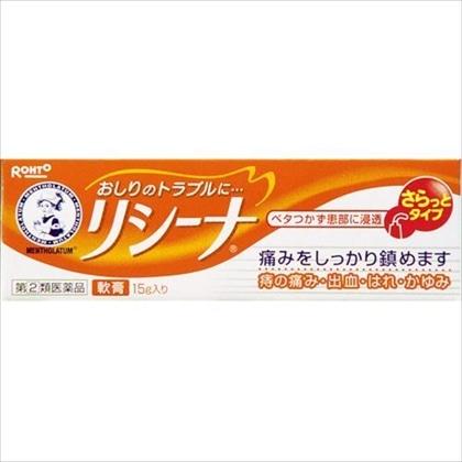 リシーナ軟膏A 15g[指定第2類医薬品]