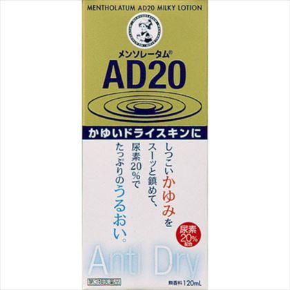 メンソレータムAD20乳液タイプ 120ml [第3類医薬品]