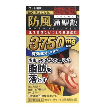 新・ロート防風通聖散錠Z 252錠[第2類医薬品]