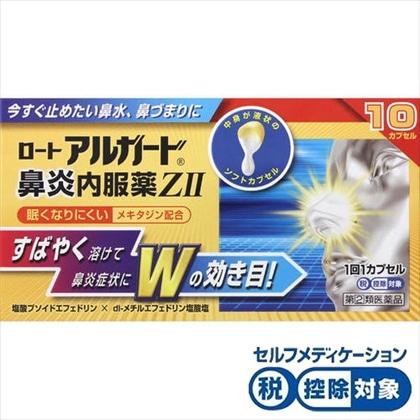 ★ロートアルガード鼻炎内服薬ZII 10カプセル[指定第2類医薬品]