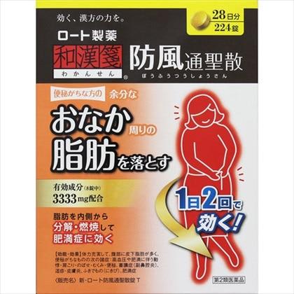 新・ロート防風通聖散錠T 224錠[第2類医薬品]