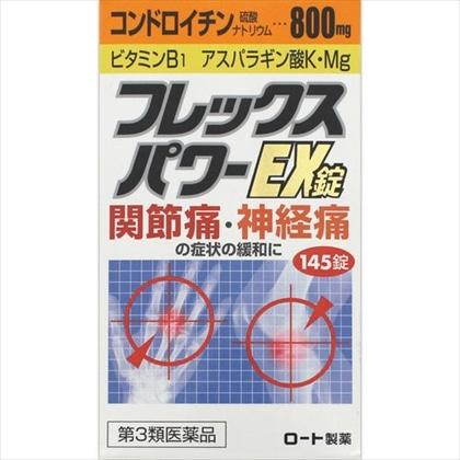 フレックスパワーEX錠 145錠[第3類医薬品]