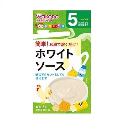 和光堂 手作り応援 ホワイトソース 3.5g×8包