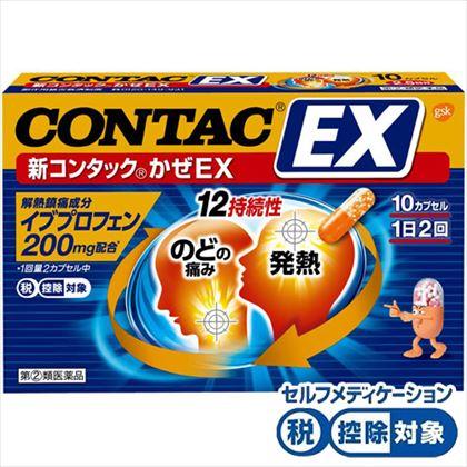 ★新コンタック かぜEX 10カプセル[指定第2類医薬品]