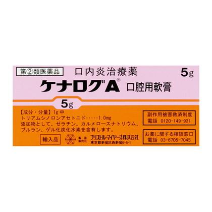 ケナログA口腔用軟膏 5G[指定第2類医薬品]