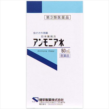 アンモニア水 50ml[第3類医薬品]