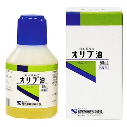 オリブ油 50ml[第3類医薬品]