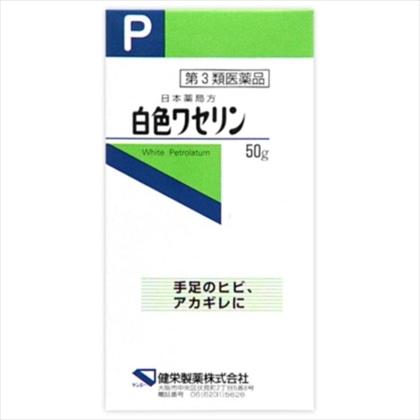 白色ワセリン 50g[第3類医薬品]