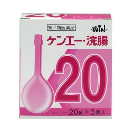 ケンエー・浣腸(WIN) 20gX3[第2類医薬品]