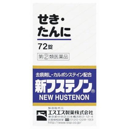 ★新フステノン 72錠[指定第2類医薬品]