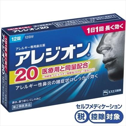 ★アレジオン20 12錠[第2類医薬品]