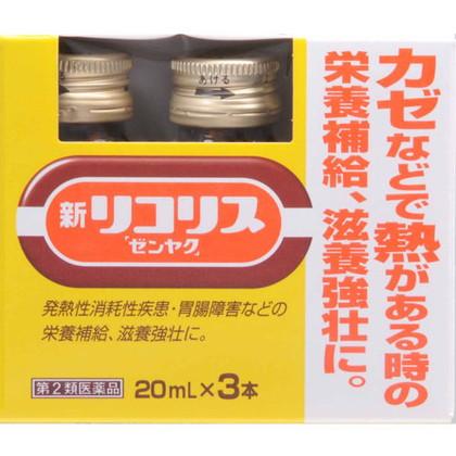 新リコリス[ゼンヤク] 20ml×3本[第2類医薬品]
