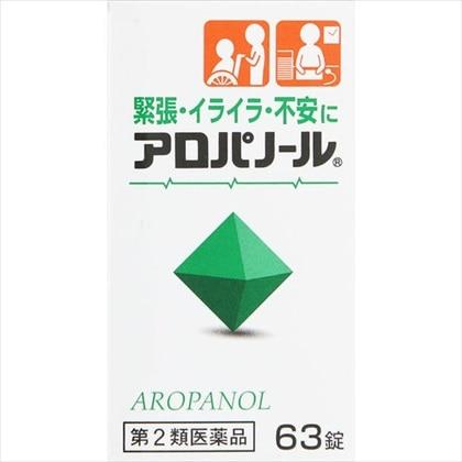 アロパノール 63錠[第2類医薬品]