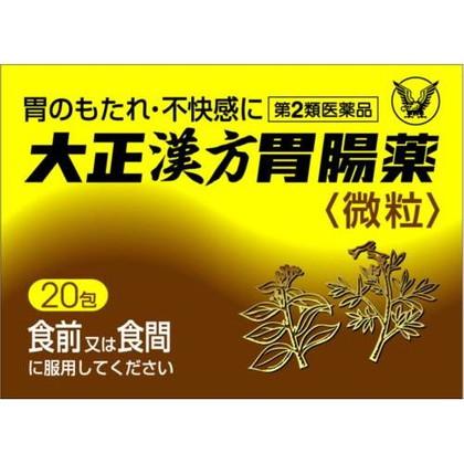 大正漢方胃腸薬〈微粒〉 20包[第2類医薬品]
