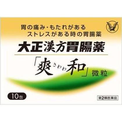 大正漢方胃腸薬「爽和」微粒 10包[第2類医薬品]