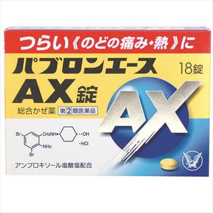 ★パブロンエースAX錠 18錠[指定第2類医薬品]