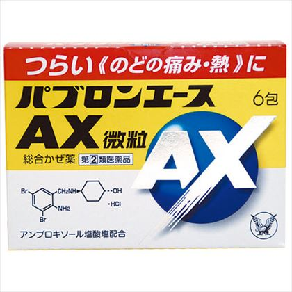★パブロンエースAX微粒 1.3g×6包[指定第2類医薬品]