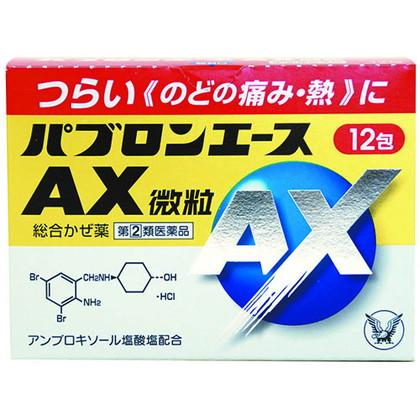 ★パブロンエースAX微粒 1.3g×12包[指定第2類医薬品]