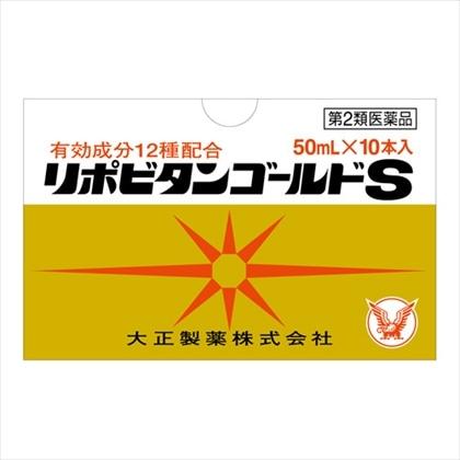 リポビタンゴールドS 50ml×10本[第2類医薬品]