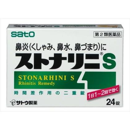 ストナリニS 24錠[第2類医薬品]