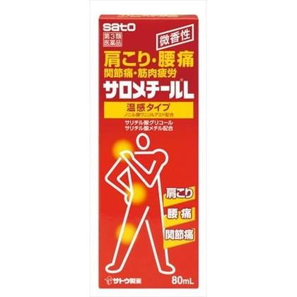 サロメチールL 80ml[第3類医薬品]