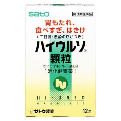 ハイウルソ顆粒 12包[第3類医薬品]