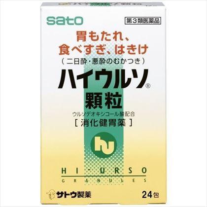 ハイウルソ顆粒 24包[第3類医薬品]