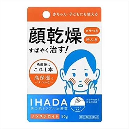 イハダ ドライキュア乳液 50g [第2類医薬品]
