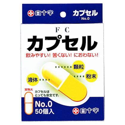 FC カプセル No.0 50個入