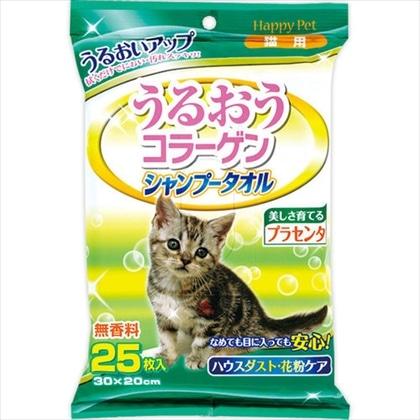ハッピーペット シャンプータオル 猫用 25枚