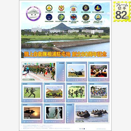 陸上自衛隊相浦駐屯地 創立60周年記念