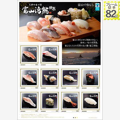 天然の生け簀 富山湾鮨 秋冬