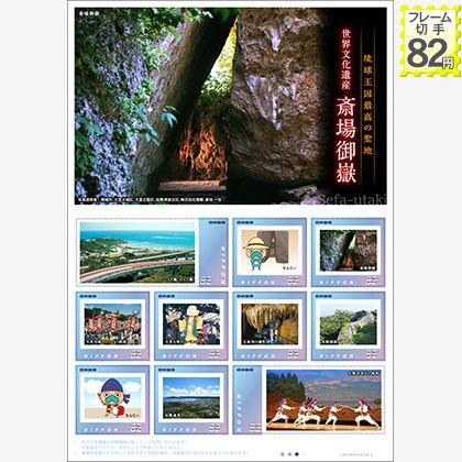 琉球王国最高の聖地 世界文化遺産 斎場御嶽