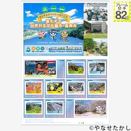 高知県香美市合併10周年記念 進化する自然共生文化都市・香美市