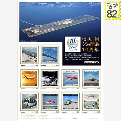 北九州空港開港10周年