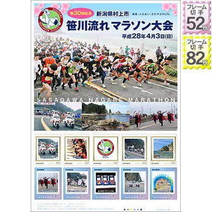 第30回記念 笹川流れマラソン大会