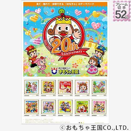20周年記念「おもちゃ王国」