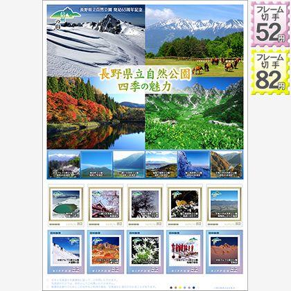 長野県立自然公園 四季の魅力