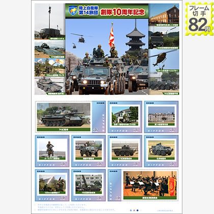 陸上自衛隊第14旅団 創隊10周年記念