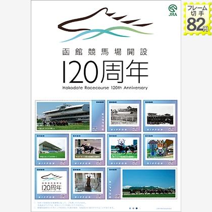 函館競馬場開設120周年記念
