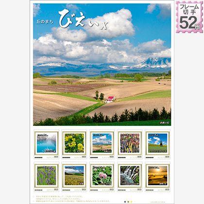 『丘のまちびえい10』52円