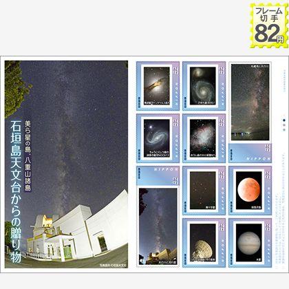 美ら星の島、八重山諸島 石垣島天文台からの贈り物